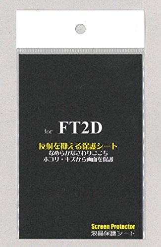 八重洲無線 SPS-2D FT2D用液晶保護シート