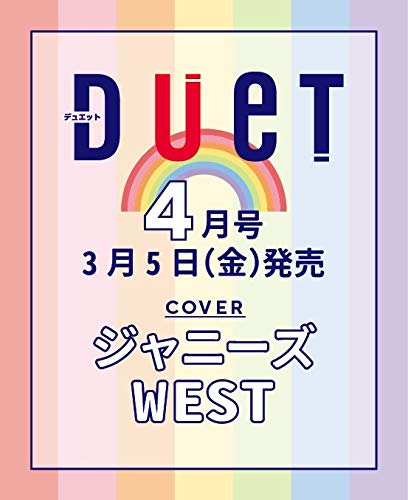 duet(デュエット)2021年4月号 (duet、デュエット)
