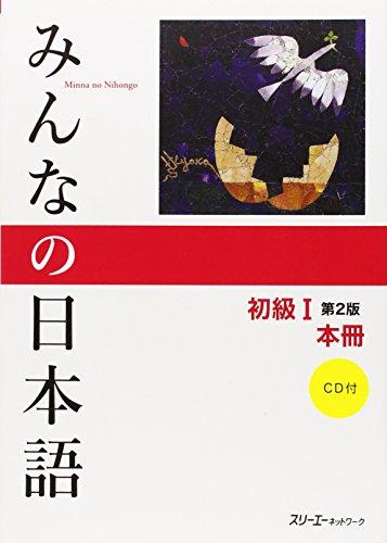 Min-na No Nihongo: v. 1