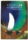 フライパターン全書―エキスパートが巻く、トラウトを釣るための54パターンの巻き方と114のバリエーション (Fly Rodders BOOKS)