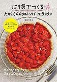 ポリ袋でつくる たかこさんのタルト・パイ・フロランタン: がんばらなくても大丈夫! 基本レシピとバリエーション47