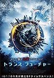 トランス・フューチャー [DVD]