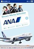 夢のお仕事シリーズ ANA DVD