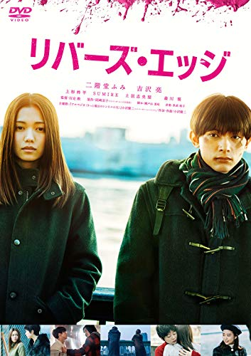 リバーズ・エッジ [DVD]