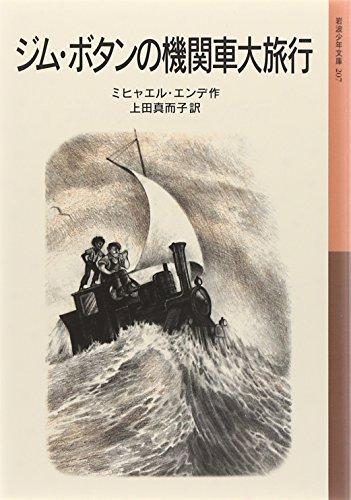 ジム・ボタンの機関車大旅行 (岩波少年文庫)