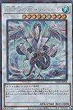 遊戯王 SD40-JPP04 氷結界の龍 トリシューラ (日本語版 シークレットレアパラレル) STRUCTURE DECK - 凍獄の氷結界 -