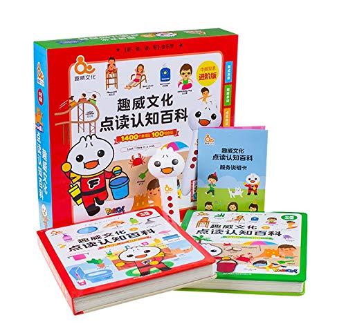 子供用中国語教材 音声ブック タッチペンで触るだけ 英語・中国語の切り替え可能