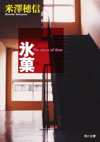 氷菓 「古典部」シリーズ (角川文庫)