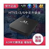 A3 機頂盒 HTV Box Upgrade Version 2020 Newest 中文 電視盒子 Mainland Hong Kong Taiwan Live Channels 海量高清影視劇想看就看 無IP限制,美國售後