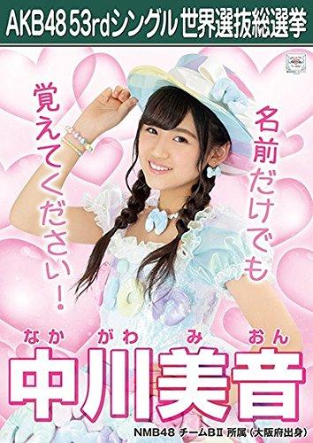 【中川美音】 公式生写真 AKB48 Teacher Teacher 劇場盤特典