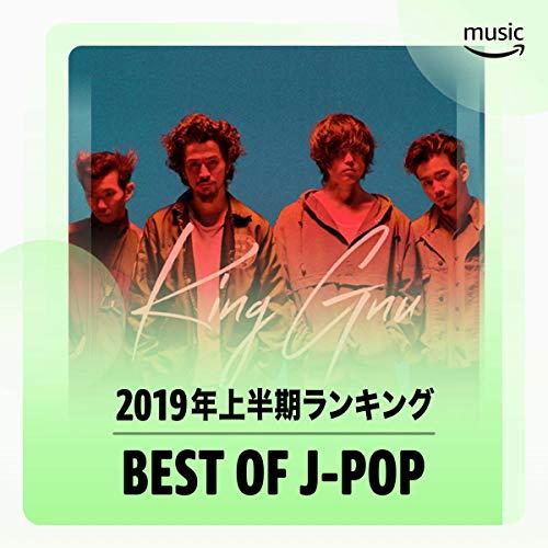 2019年 上半期 Best of J-POP