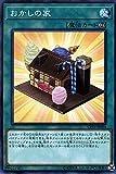 遊戯王カード おかしの家(ノーマル) コレクターズパック 革命の決闘者編 (CP18) | 永続魔法 ノーマル