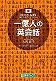 51 5AkejhZL. SL160  - 【2020年版】英語学習アプリ POLYGLOTS ニュースで英語を学ぼう