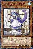 遊戯王カード ドラゴンメイド・ラドリー ノーマルパラレル ミスティック・ファイターズ DBMF | デッキビルドパック ドラゴンメイド 水属性 ノーパラ