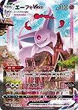 ポケモンカードゲーム PK-S-P-189 エーフィVMAX