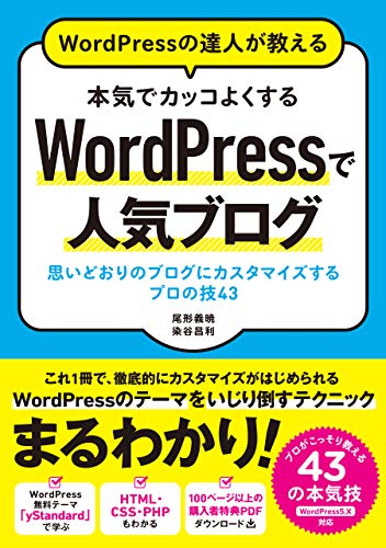 WordPressの達人が教える