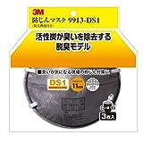3M 防じんマスク (脱臭機能付) 9913-DS1 3枚入り 9913-HI-3