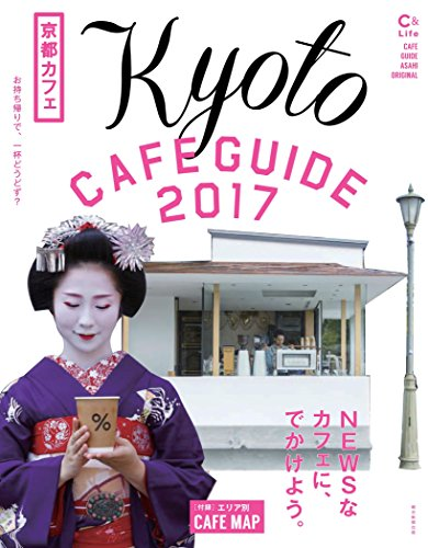 京都カフェ2017 【C&Lifeシリーズ】 (アサヒオリジナル)