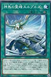 遊戯王 RIRA-JP060 神鳥の霊峰エルブルズ (日本語版 ノーマル) ライジング・ランペイジ