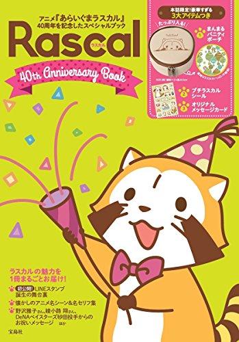 ラスカル 40th Anniversary Book (バラエティ)