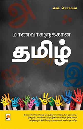 மாணவர்களுக்கான தமிழ் / Maanavargalukkana Tamil (Tamil Edition) by [என். சொக்கன், N. Chokkan]