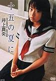 DVD>井上真央:十五の夏に (<DVD>) - 井上真央