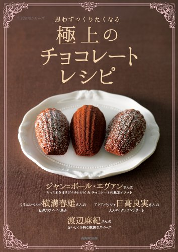 思わずつくりたくなる 極上のチョコレートレシピ by [NHK出版]