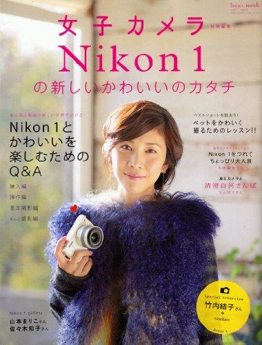 Nikon1の新しいかわいいのカタチ (LOCUS MOOK)