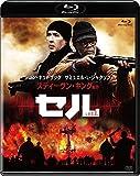 セル [Blu-ray]