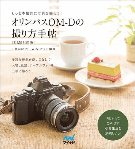 オリンパス OM-Dの撮り方手帖 E-M5対応版