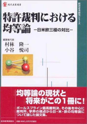 特許裁判における均等論―日米欧三極の対比 (現代産業選書―経済産業研究シリーズ)