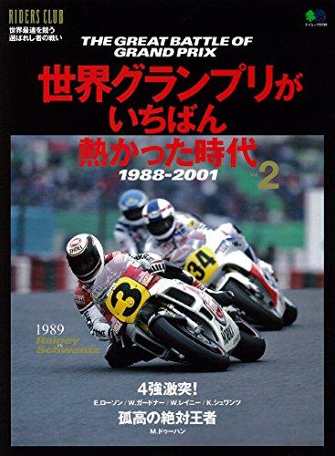 世界グランプリがいちばん熱かった時代 Vol.2 (エイムック 3239 RIDERS CLUB別冊)