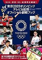 ザテレビジョン増刊 東京2020オリンピック テレビ&配信オフィシャル観戦ブック [雑誌]