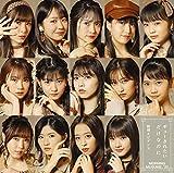 純情エビデンス/ギューされたいだけなのに (初回生産限定盤B) (DVD付) (特典なし)