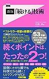 新版「続ける」技術 Forest2545新書