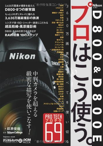 ニコン D800 & D800E プロはこう使う。 (インプレスムック DCM MOOK)