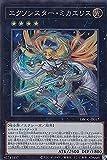 遊戯王 DBGC-JP017 エクソシスター・ミカエリス (日本語版 シークレットレア) グランド・クリエイターズ