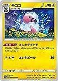 ポケモンカードゲーム S7R 027/067 モココ 雷 (U アンコモン) 拡張パック 蒼空ストリーム