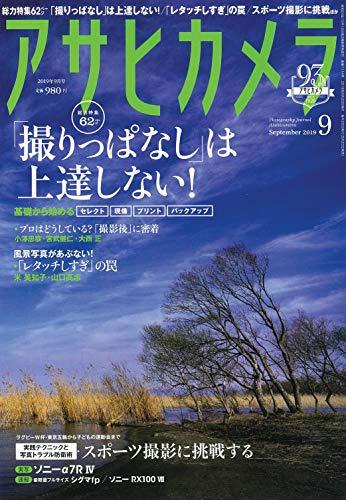 アサヒカメラ 2019年 09 月号 雑誌