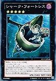遊戯王OCG シャーク・フォートレス ノーマル LTGY-JP048