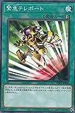 遊戯王 PAC1-JP039 緊急テレポート (日本語版 ノーマルパラレル) PRISMATIC ART COLLECTION
