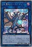 遊戯王 19YJ-JPO02 星導竜アーミライル (シークレット) 星導竜アーミライルデュエルセット付属カード単品