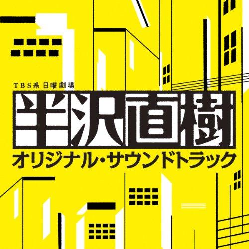 TBS系 日曜劇場「半沢直樹」オリジナル・サウンドトラック