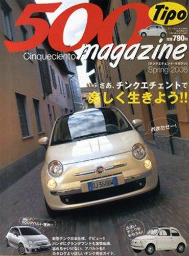 チンクエチェント・マガジン500magazine