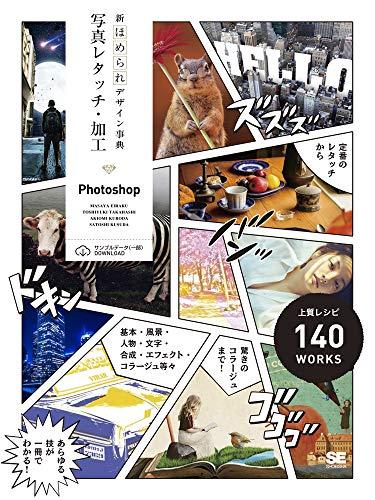 新ほめられデザイン事典 写真レタッチ・加工[Photoshop]