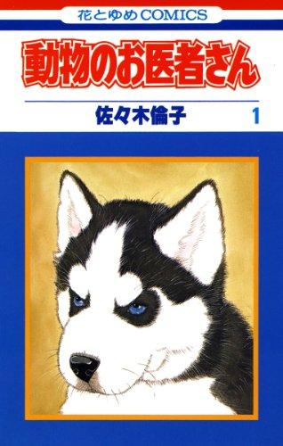 動物のお医者さん 1 (花とゆめコミックス)