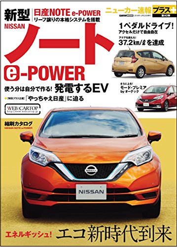 ニューカー速報プラス 第40弾 日産ノートハイブリッド e-POWER (CARTOP MOOK)