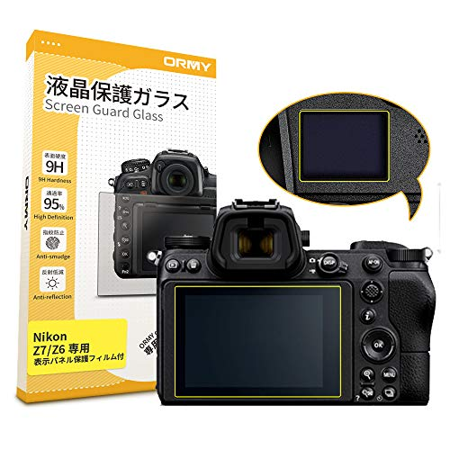 【0.33強化ガラス/表示パネル用フィルム付き】 ORMY 液晶保護ガラス 液晶プロテクター 0.33mm ラウンドエッジ加工 (Nikon Z7 / Nikon Z6 用)