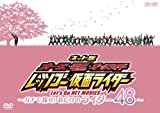 ネット版 オーズ・電王・オールライダー レッツゴー仮面ライダー ―ガチで探せ!君だけのライダー48―【DVD】