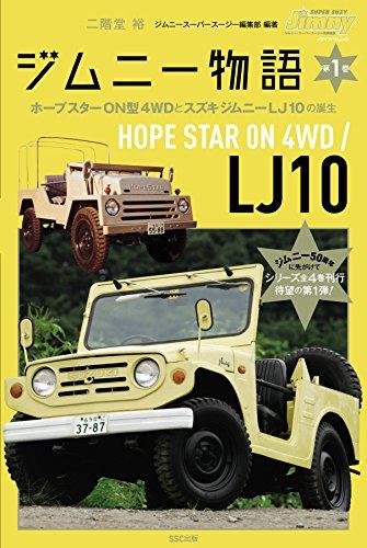 ジムニー物語第一巻 ホープスターON型4WDとスズキジムニーLJ10の誕生 (メディアパルムック)